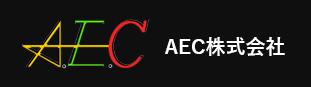 AEC株式会社