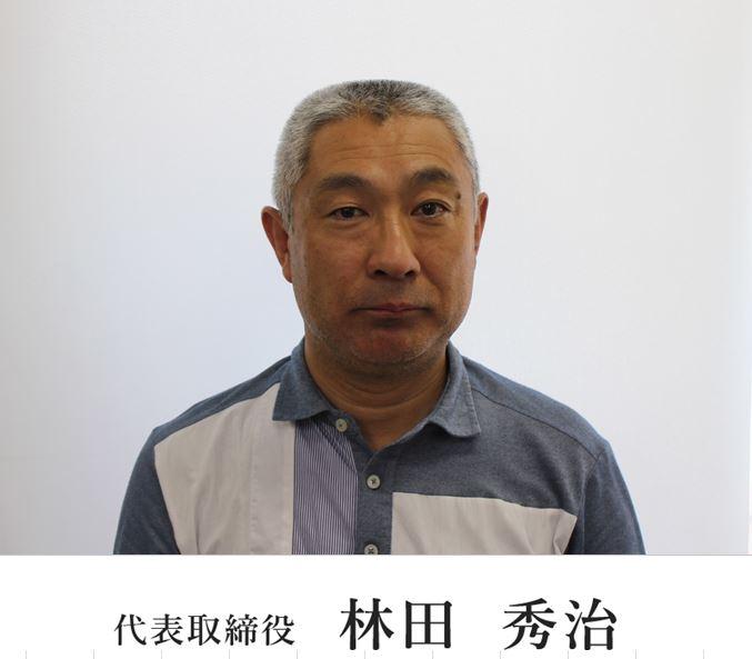代表取締役 林田 秀治